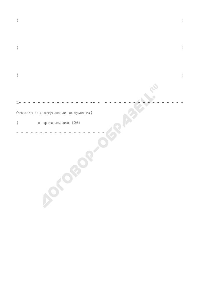 Схема расположения реквизитов заявки о постановке на государственный кадастровый учет. Страница 2