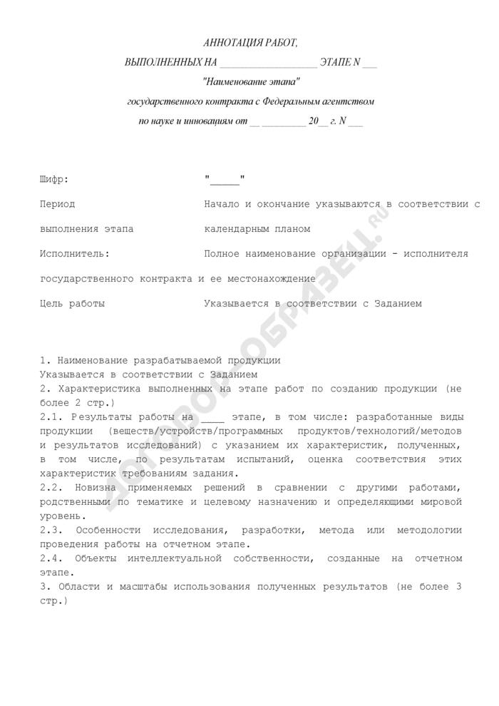 Аннотация работ, выполненных на этапе государственного контракта с Федеральным агентством по науке и инновациям. Страница 1
