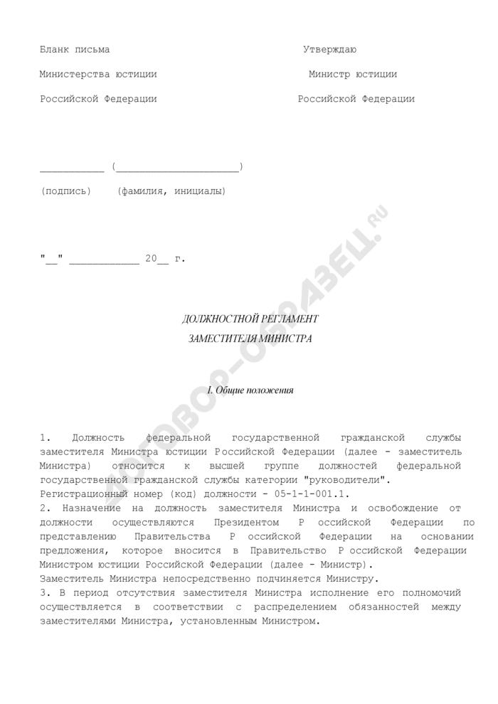 Должностной регламент заместителя Министра центрального аппарата Минюста России. Страница 1