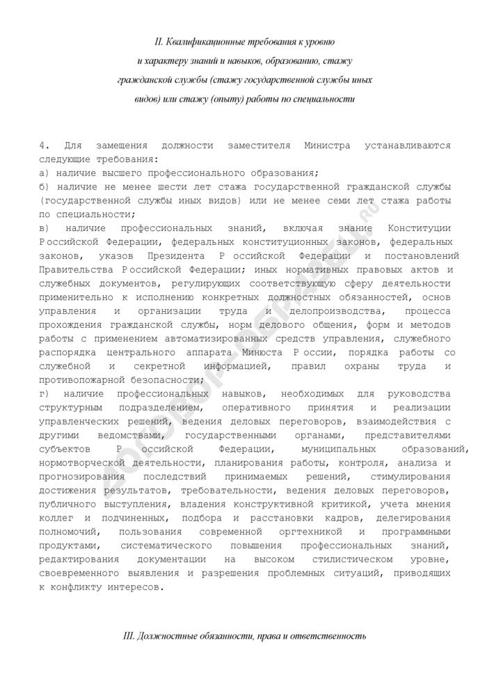 Должностной регламент заместителя Министра центрального аппарата Минюста России. Страница 2