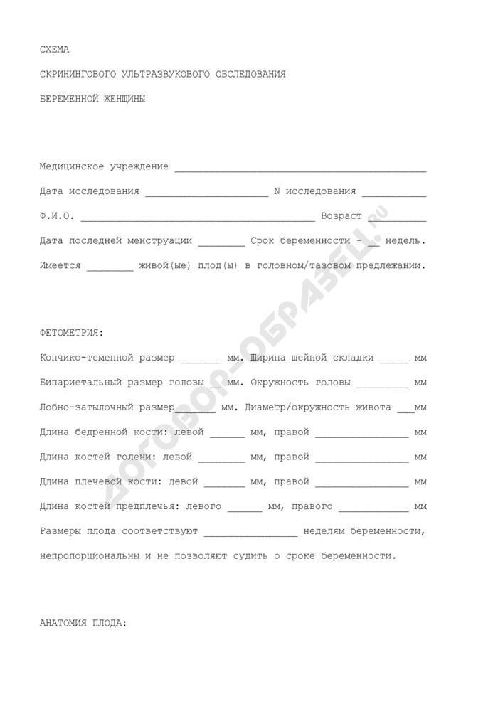 Схема скринингового ультразвукового обследования беременной женщины. Страница 1