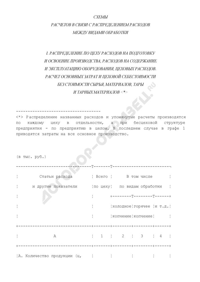 Схемы расчетов в связи с распределением расходов между видами обработки на предприятиях, объединениях рыбной отрасли. Страница 1