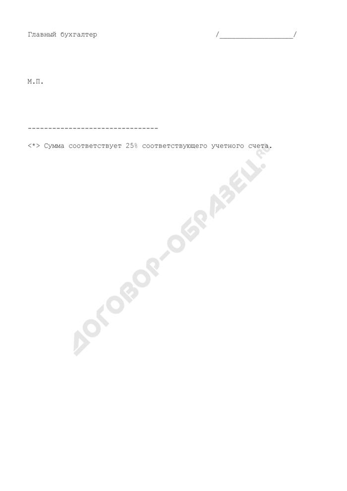 Счет (дополнительный поликлинический) за медицинскую помощь, оказанную по программе обязательного медицинского страхования в рамках договора на предоставление лечебно-профилактической (медицинской) помощи работающим гражданам, застрахованным в Московской области. Страница 3