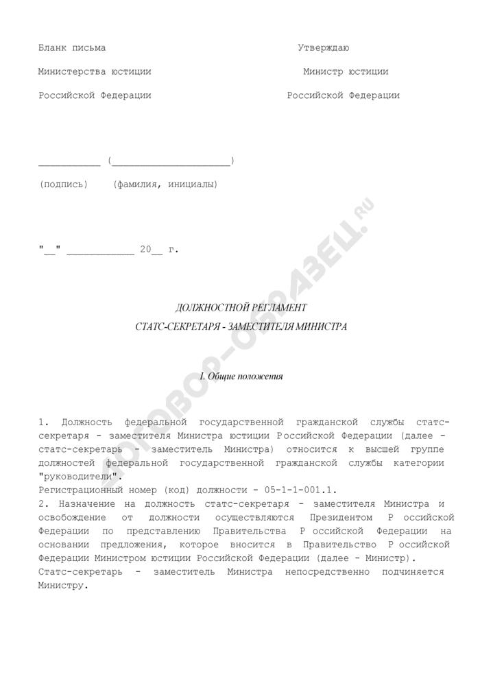 Должностной регламент статс-секретаря - заместителя Министра центрального аппарата Минюста России. Страница 1