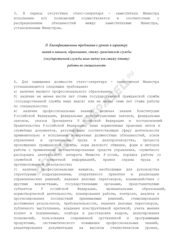 Должностной регламент статс-секретаря - заместителя Министра центрального аппарата Минюста России. Страница 2