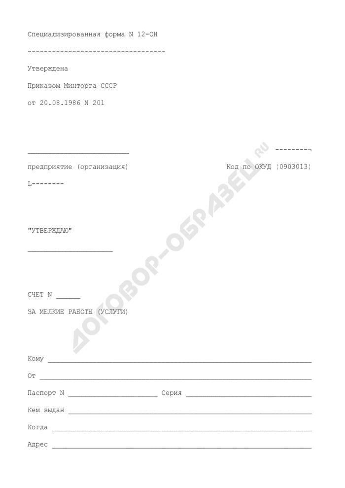Счет за мелкие работы (услуги). специализированная форма N 12-ОН. Страница 1
