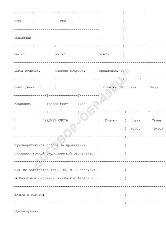 Счет за проведение государственной экологической экспертизы (образец). Страница 3