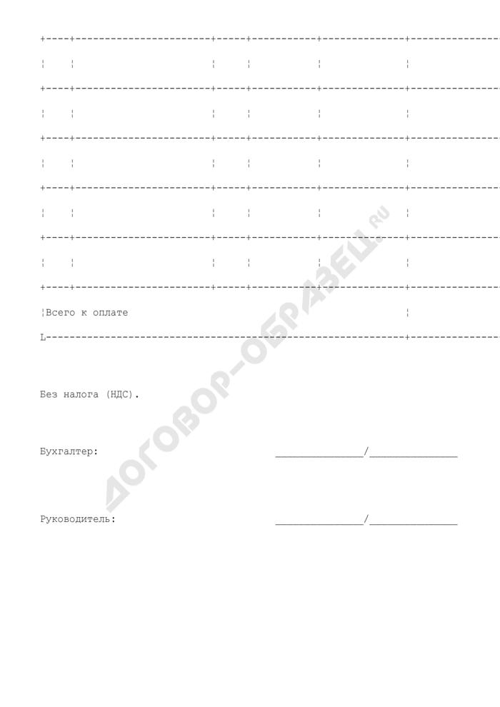 Счет на оплату товаров (работ, услуг) без НДС. Страница 2