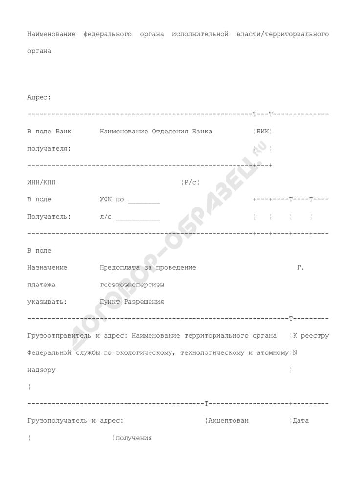 Счет по оплате работ (услуг) по организации и проведению государственной экологической экспертизы. Страница 1