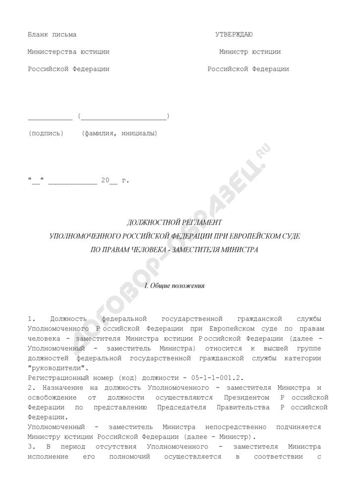 Должностной регламент уполномоченного Российской Федерации при Европейском суде по правам человека - заместителя Министра центрального аппарата Минюста России. Страница 1