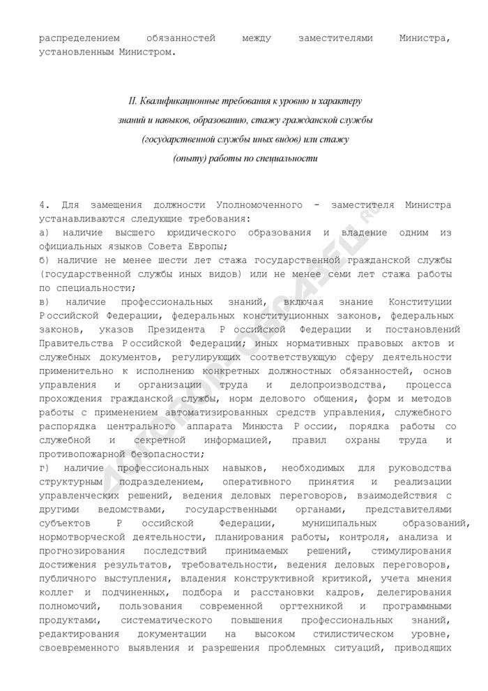 Должностной регламент уполномоченного Российской Федерации при Европейском суде по правам человека - заместителя Министра центрального аппарата Минюста России. Страница 2
