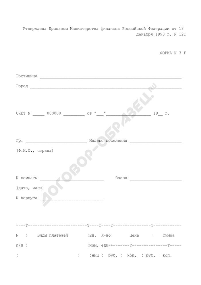 Счет при оформлении оплаты за бронь, проживание и дополнительные платные услуги при отсутствии специальных талонов. форма N 3-Г. Страница 1