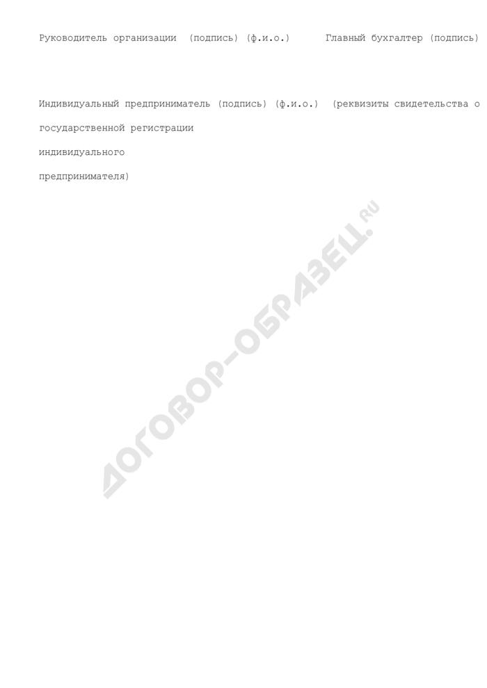 Счет-фактура (пример заполнения). Страница 2