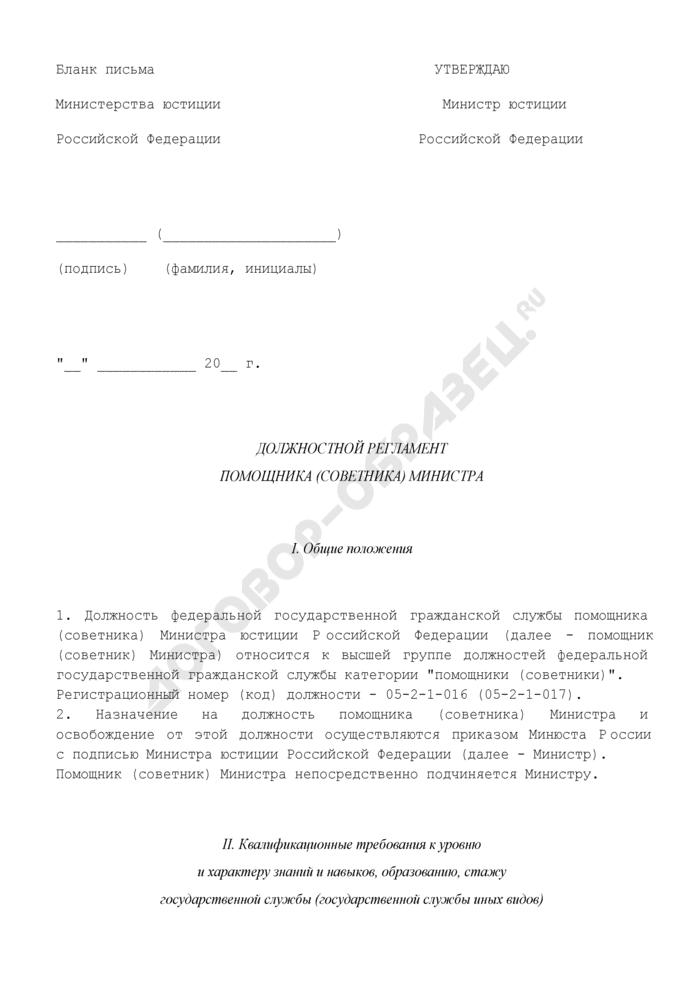 Должностной регламент помощника (советника) Министра центрального аппарата Минюста России. Страница 1