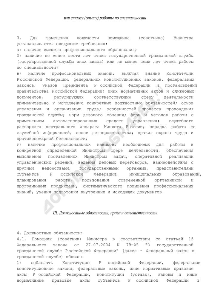Должностной регламент помощника (советника) Министра центрального аппарата Минюста России. Страница 2