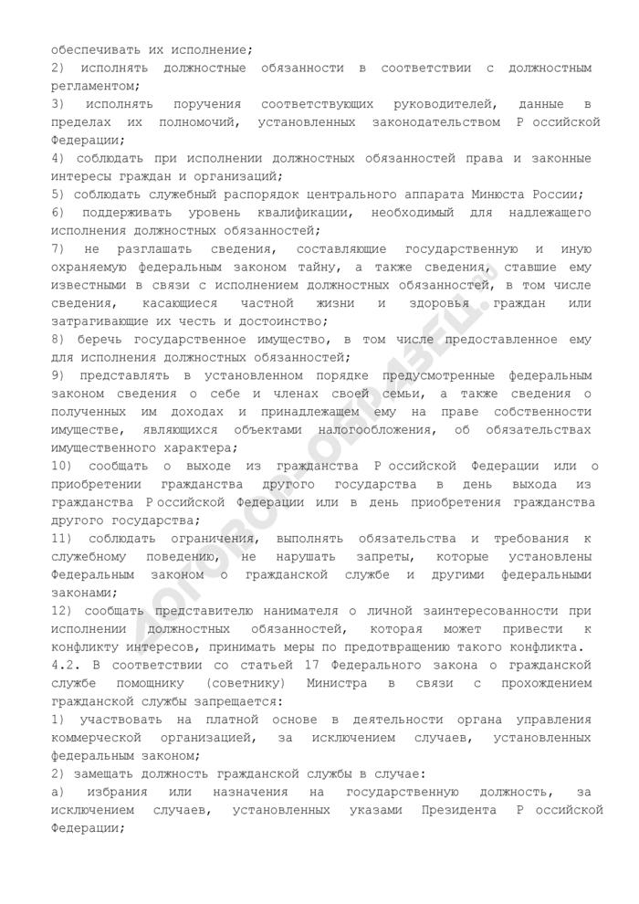 Должностной регламент помощника (советника) Министра центрального аппарата Минюста России. Страница 3