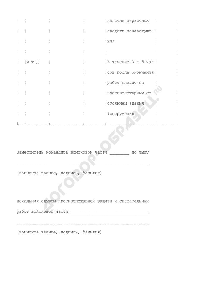 Табель пожарным постам (приложение к плану противопожарной защиты воинской части) (примерный). Страница 3