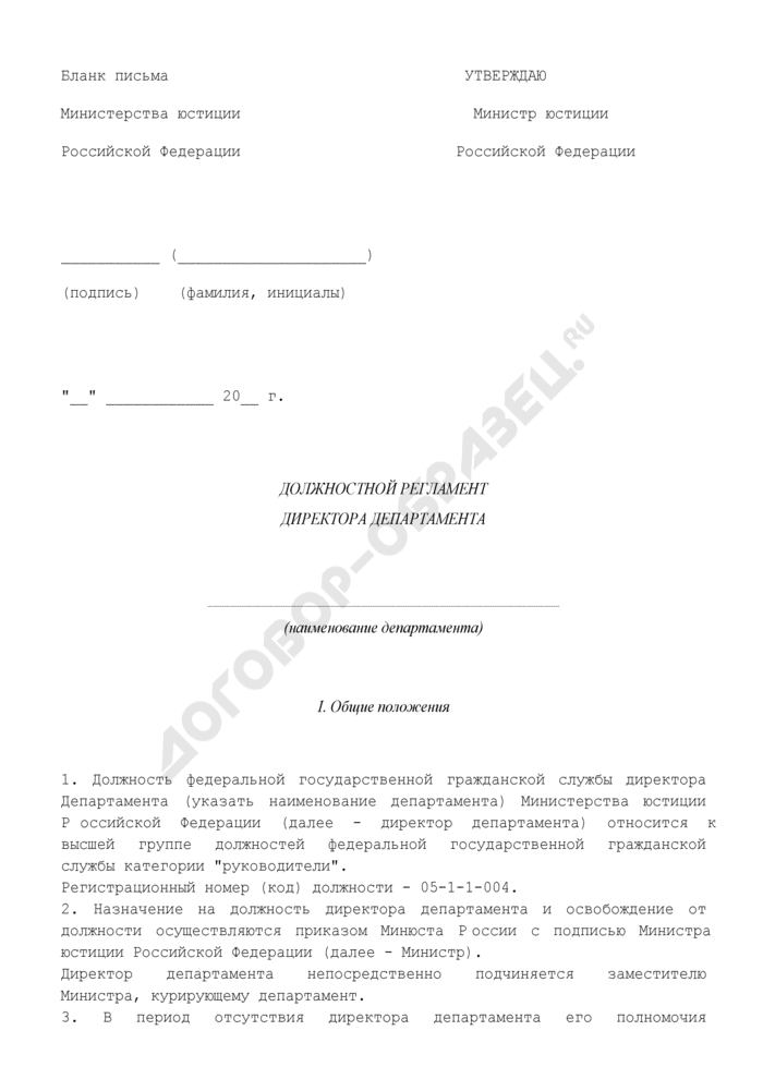 Должностной регламент директора департамента центрального аппарата Минюста России. Страница 1