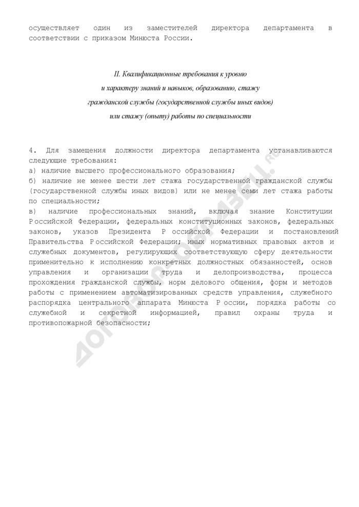 Должностной регламент директора департамента центрального аппарата Минюста России. Страница 2