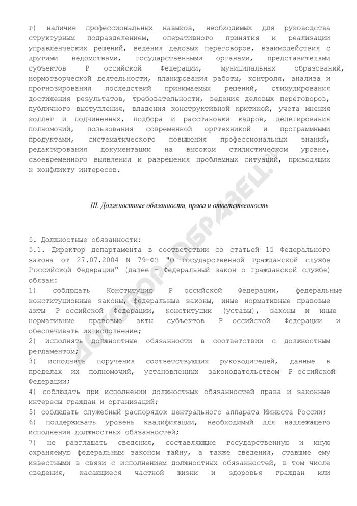 Должностной регламент директора департамента центрального аппарата Минюста России. Страница 3