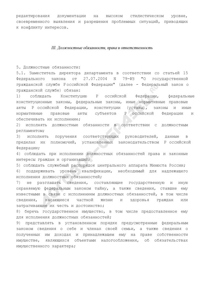 Должностной регламент заместителя директора департамента центрального аппарата Минюста России. Страница 3