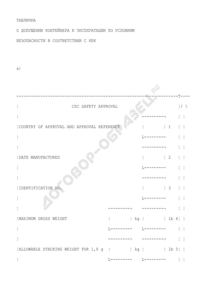 Табличка о допущении контейнера к эксплуатации по условиям безопасности в соответствии с КБК. Страница 1
