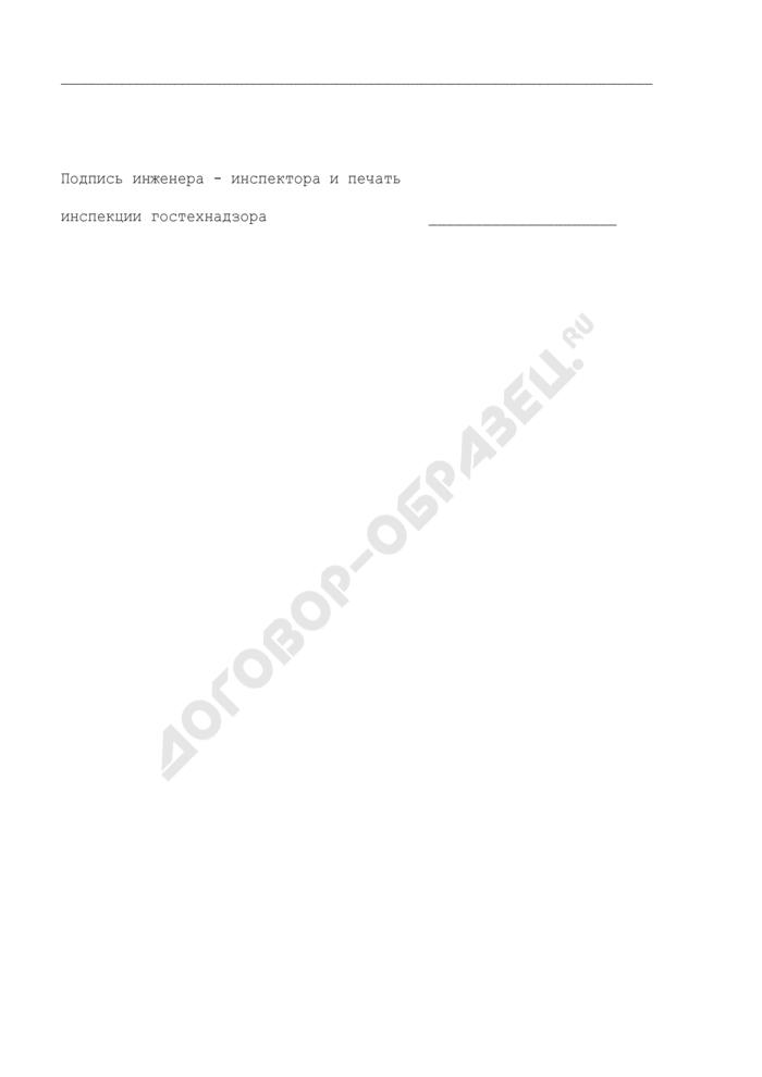 Талон (допуск на эксплуатацию) о прохождении государственного технического осмотра машины. Страница 2