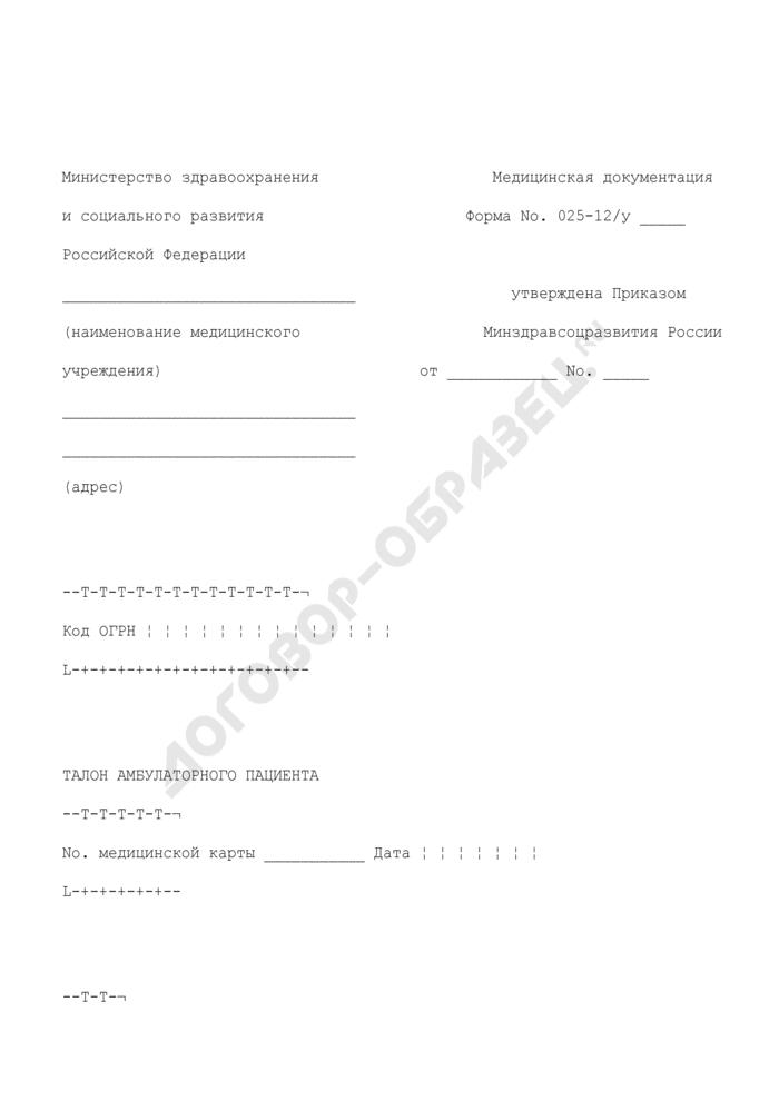 Талон амбулаторного пациента. Форма N 025-12/у. Страница 1
