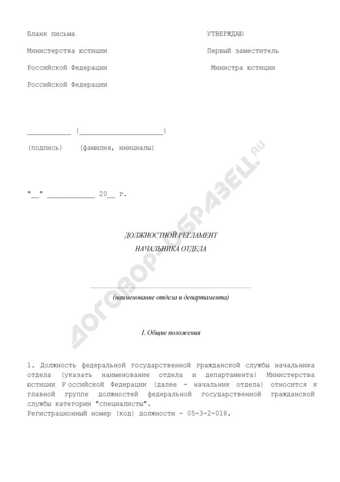 Должностной регламент начальника отдела центрального аппарата Минюста России. Страница 1