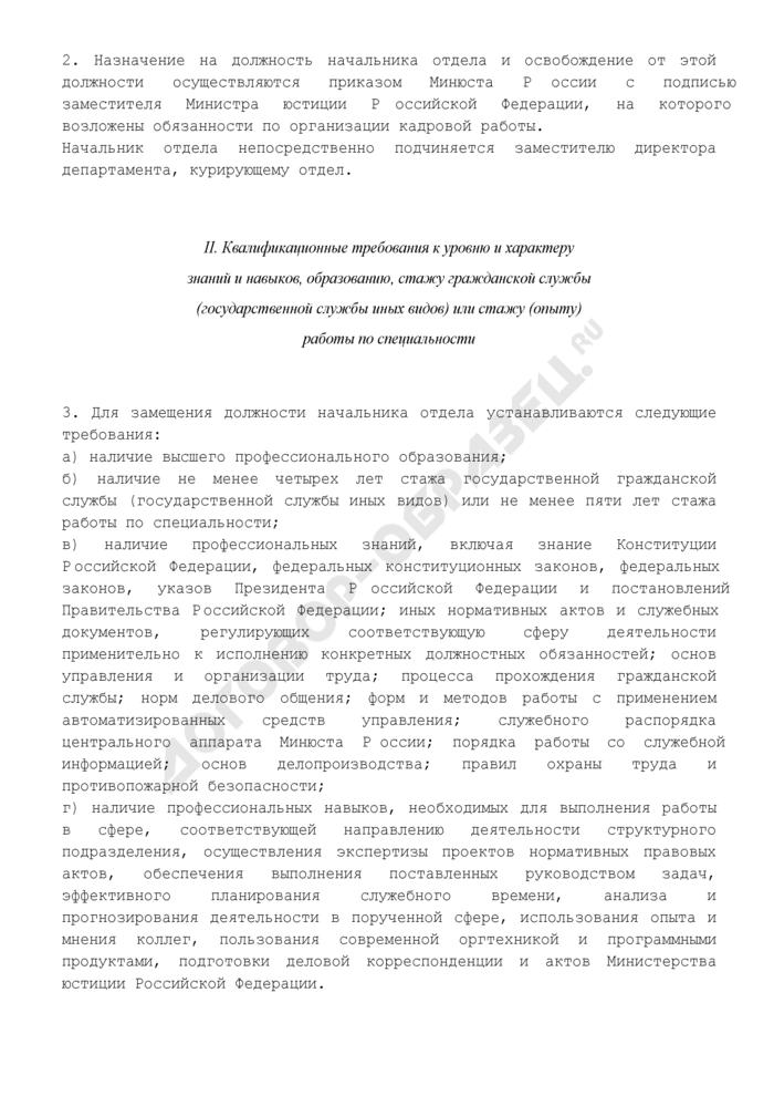 Должностной регламент начальника отдела центрального аппарата Минюста России. Страница 2