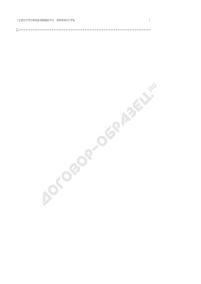 Талон на льготное предоставление услуг бани на территории Озерского района Московской области. Страница 2