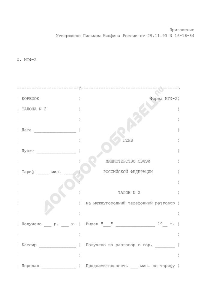 Талон на междугородный телефонный разговор (талон N 2). Форма N МТФ-2. Страница 1