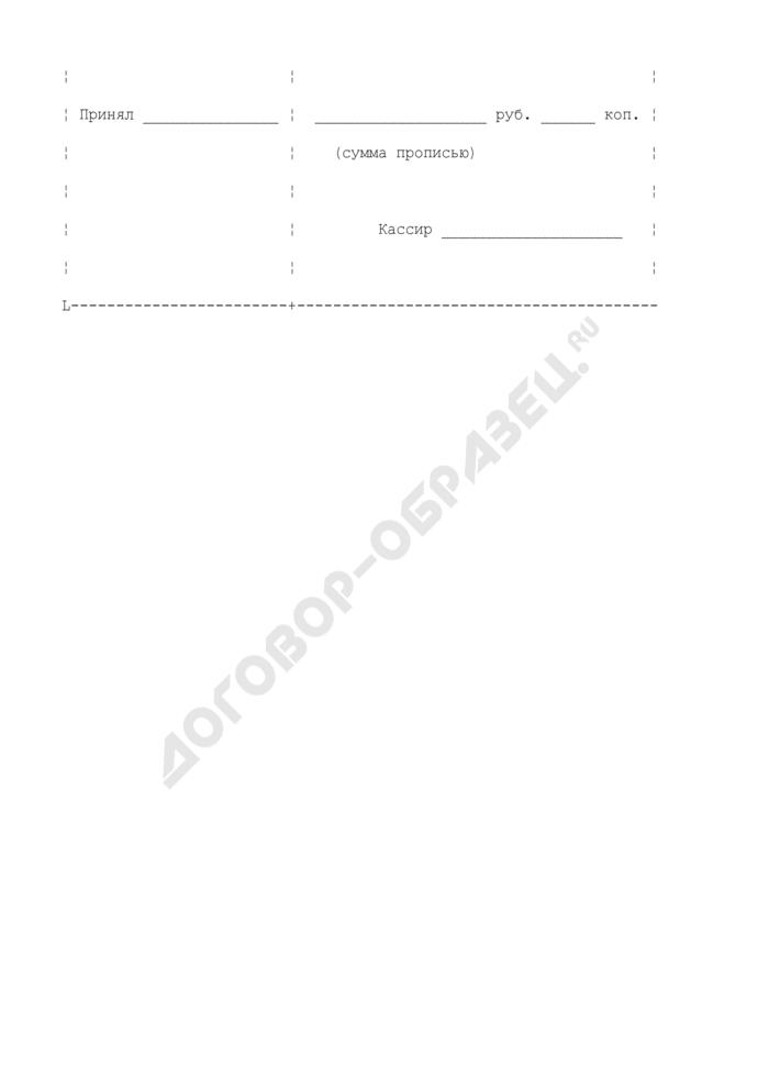 Талон на междугородный телефонный разговор (талон N 2). Форма N МТФ-2. Страница 2