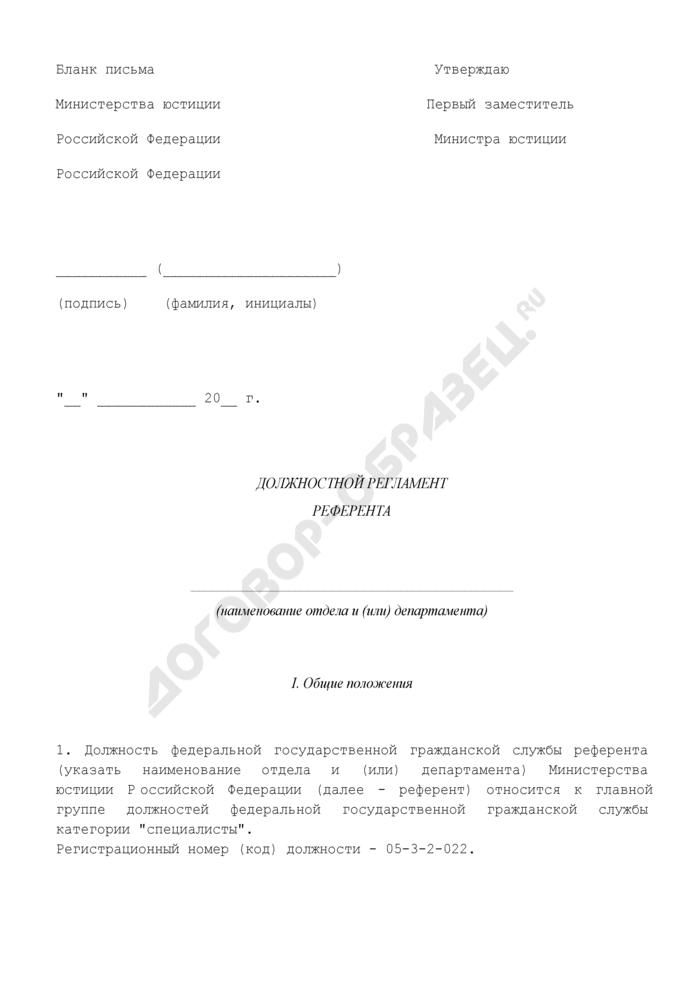 Должностной регламент референта центрального аппарата Минюста России. Страница 1