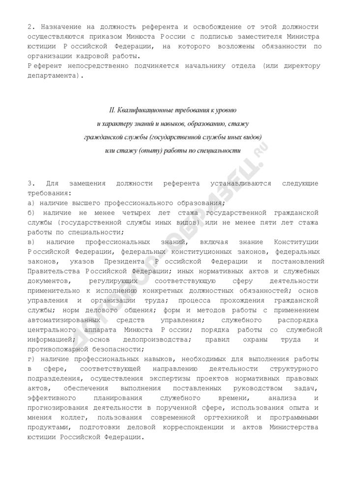 Должностной регламент референта центрального аппарата Минюста России. Страница 2