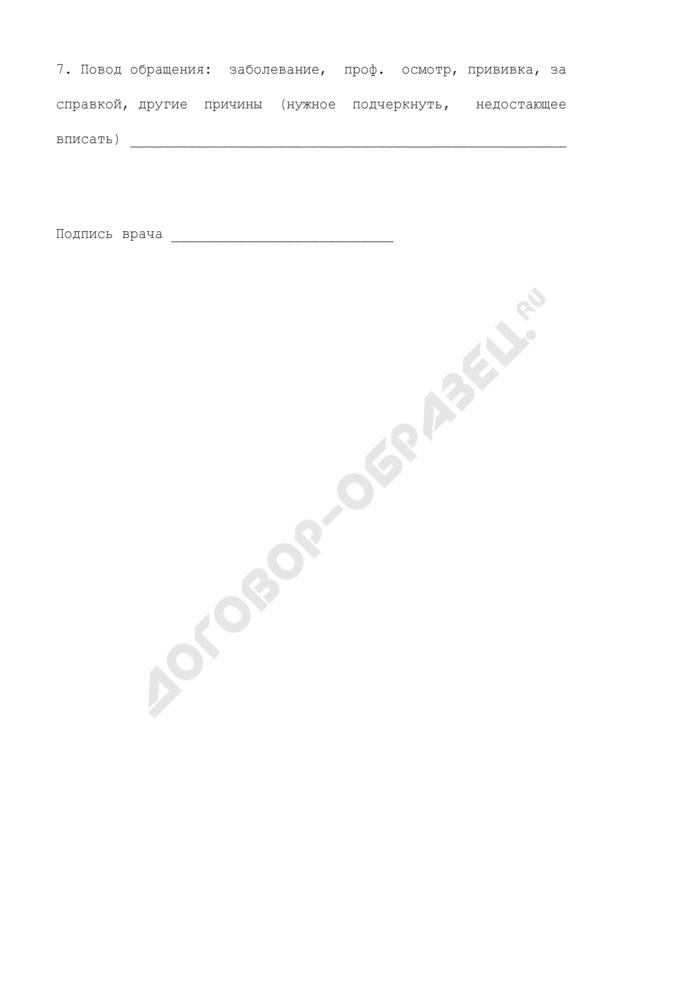 Талон на прием к врачу. Форма N 025-4/у-88. Страница 2