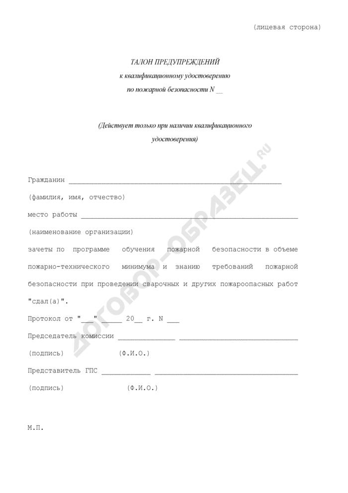 Талон предупреждений к квалификационному удостоверению по пожарной безопасности. Страница 1