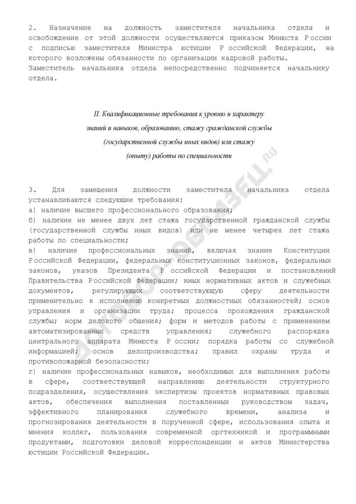 Должностной регламент заместителя начальника отдела центрального аппарата Минюста России. Страница 2