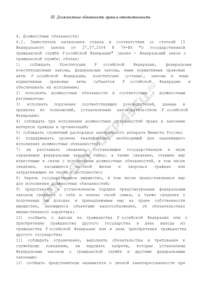 Должностной регламент заместителя начальника отдела центрального аппарата Минюста России. Страница 3