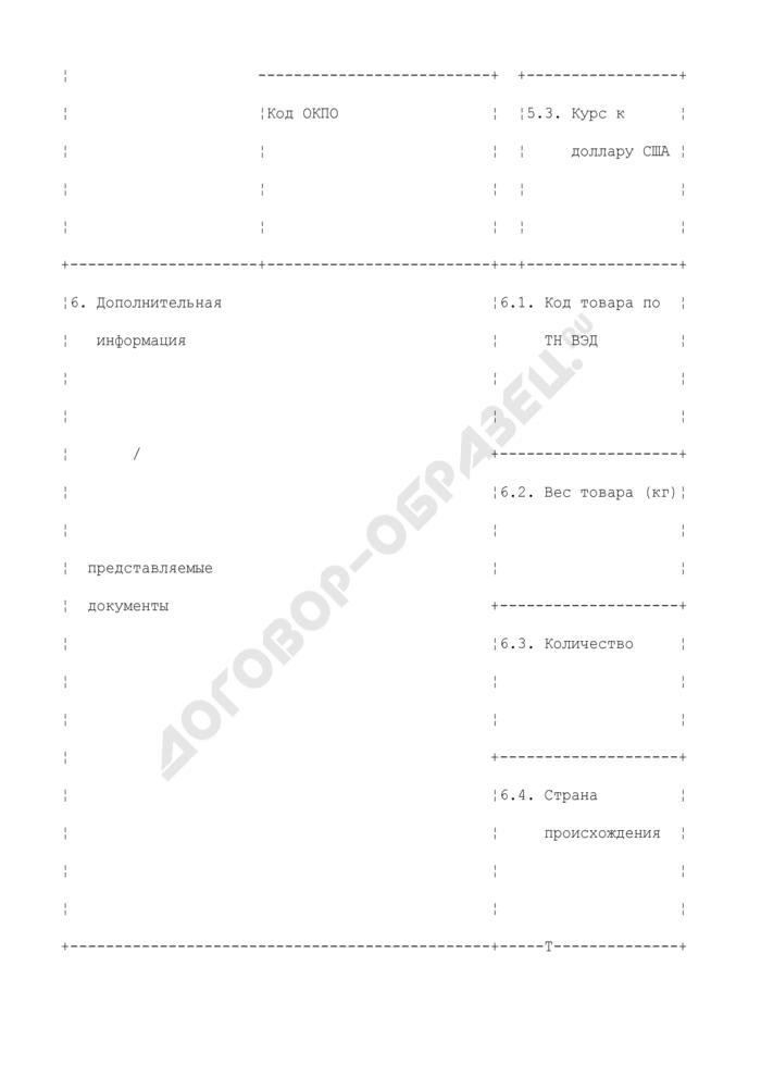 Таможенный приходный ордер. Форма N ТПО. Страница 2