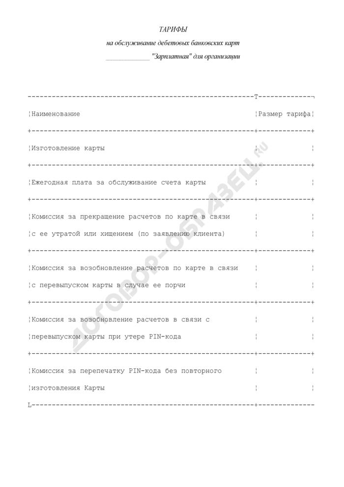 """Тарифы на обслуживание дебетовых банковских карт """"Зарплатная"""" для организации (приложение к договору о порядке выпуска и обслуживания международных дебетовых карт для сотрудников организации). Страница 1"""