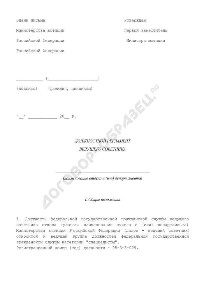 Должностной регламент ведущего советника центрального аппарата Минюста России. Страница 1
