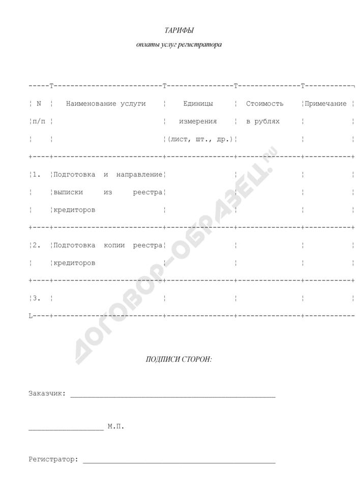 Тарифы оплаты услуг регистратора (приложение к договору на ведение реестра кредиторов). Страница 1
