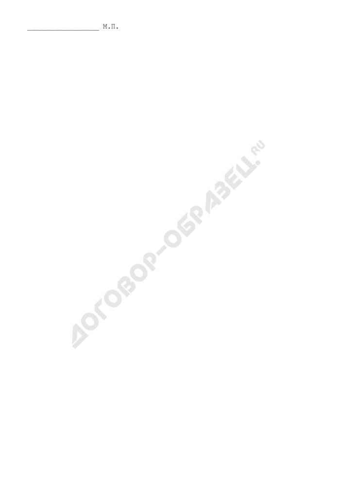 Тарифы оплаты услуг регистратора (приложение к договору на ведение реестра кредиторов). Страница 2