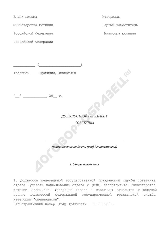 Должностной регламент советника центрального аппарата Минюста России. Страница 1