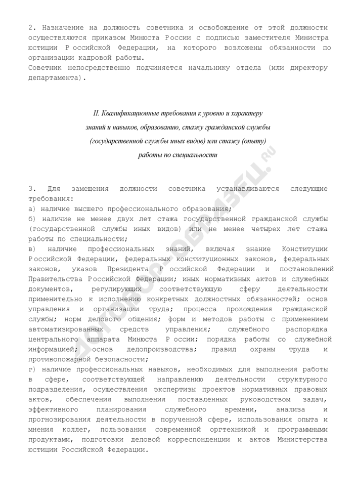 Должностной регламент советника центрального аппарата Минюста России. Страница 2