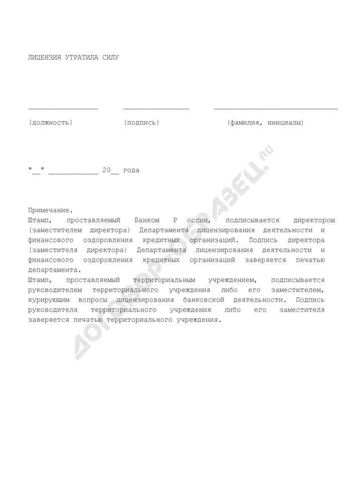 Текст штампа об утратившим силу разрешении Банка России на право работы со вкладами. Страница 1