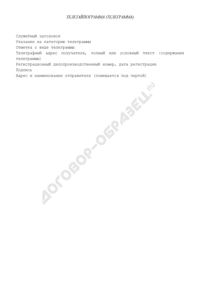 Телетайпограмма (телеграмма) (в государственных органах управления образованием субъектов Российской Федерации). Страница 1
