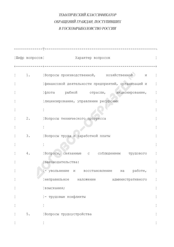 Тематический классификатор обращений граждан, поступивших в Госкомрыболовство России. Страница 1
