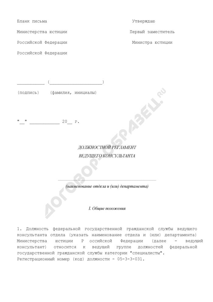 Должностной регламент ведущего консультанта центрального аппарата Минюста России. Страница 1